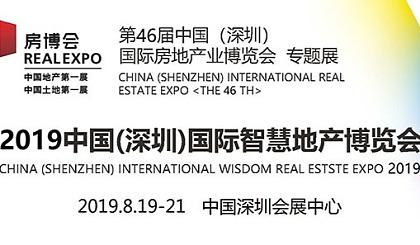 互动吧-第46届中国(深圳)国际房地产业博览会