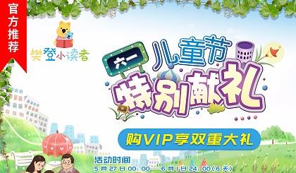 互动吧-樊登小读者《六一儿童节购VIP享双重大礼》