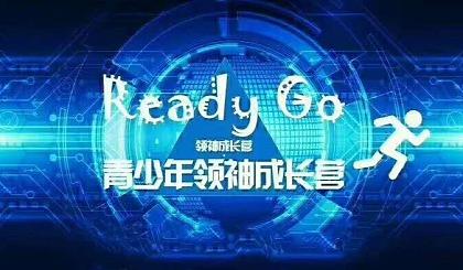 互动吧-Ready Go 青少年成长营