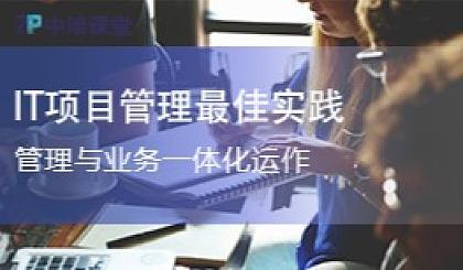 互动吧-关于举办大型IT项目管理**实践 培训班的通知