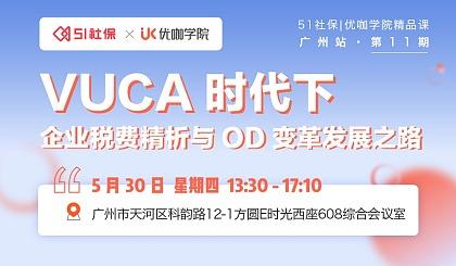 互动吧-广州优咖学院精品课第11期:《VUCA时代下:企业税费精析与OD变革发展之路》
