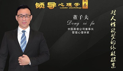 互动吧-超级震撼!5月28日~30日邀请著名管理心理学家 董子夫老师亲临长春!!!