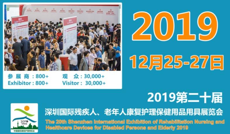 2019深圳国际残疾人、老年人康复护理保健用品用具展览会