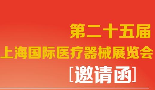 2019第二十五届上海国际医疗器械展览会