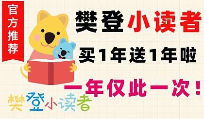 互动吧-樊登小读者VIP入会/续费三重礼【买一年送一年】