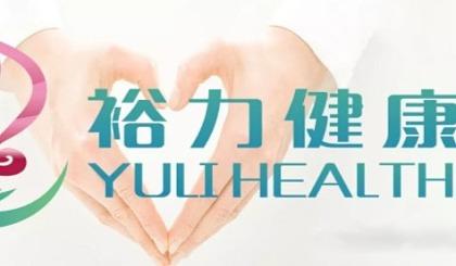 互动吧-香港裕力健康正式招商加盟|基因检测代理加盟