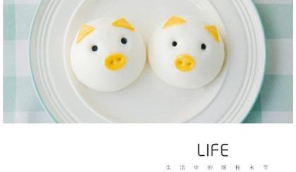 互动吧-【环保交友单身专场】手工蔬菜卷&猪猪奶黄包--为TA做个爱心早餐