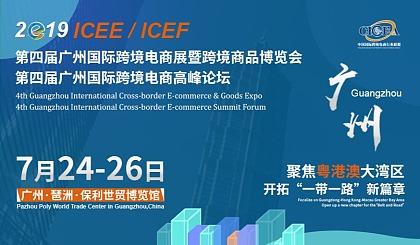 互动吧-2019第四届ICEE/ICEF中国(广州)国际跨境电商展暨高峰论坛