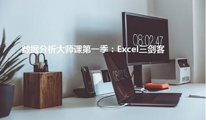 互动吧-数据分析大师课**季:Excel三剑客