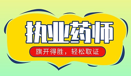 互动吧-【北京执业药师体验课】药考改革在即,机会不容错过