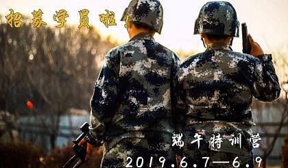 """互动吧-【迷彩少年军校】端午假期,""""迷彩少年""""精兵成长之旅!"""