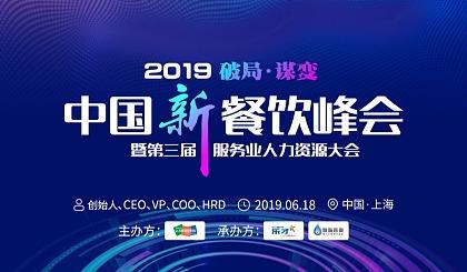 互动吧-2019中国新餐饮峰会暨第三届服务业人力资源大会