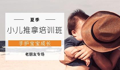 互动吧-【中医培训】2019年夏季小儿推拿技能培训班  (老朋友专场)