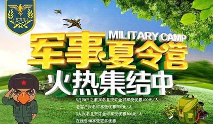 互动吧-深圳夏令营推荐黄埔军校夏令营