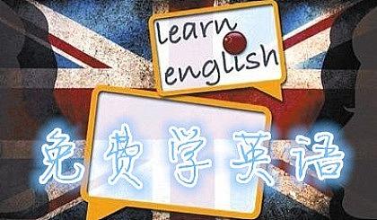 互动吧-参加英语免费体验课 轻松说英语(仅限广州)