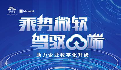 """互动吧-""""乘势微软  驾驭云端 """"七贤荟云技术论坛"""