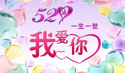 """互动吧-2019""""为爱奔跑""""5●20情人节线上马拉松"""