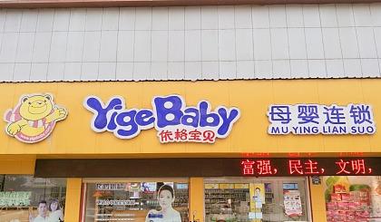 互动吧-依格宝贝商厦店6.1宝宝爬行比赛
