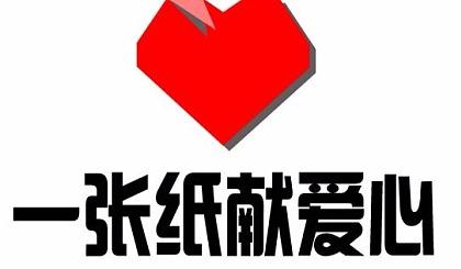 """互动吧-爱在心中,感恩""""再""""行——第二届爱心捐赠活动"""