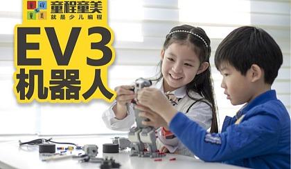 互动吧-0元抢购价值388元的EV3机器人课程!(天津6家门店 可就近选择)