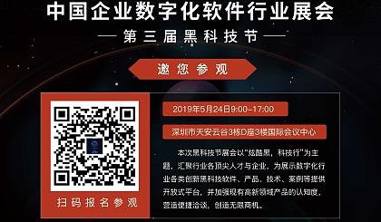 互动吧-中国企业数字化软件行业展会诚邀您来观展——第三届黑科技节
