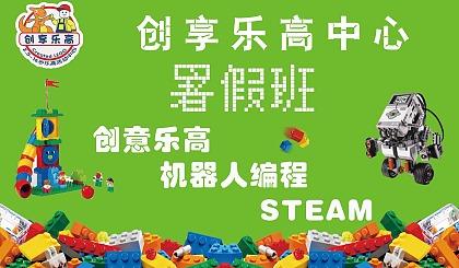 互动吧-创意乐高/机器人编程/STEAM课程  创享乐高界牌中心暑假班招生啦!!!