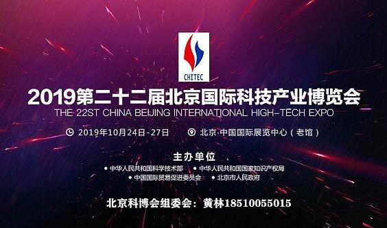 2020北京科博会 北京科博会