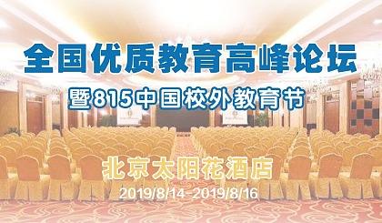 互动吧-【报名通道】全国优质教育高峰论坛 (2019.08.14日——16日)