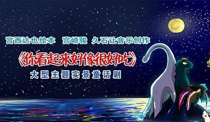 互动吧-重庆站-超人气恐龙童话剧《你看起来好像很好吃》