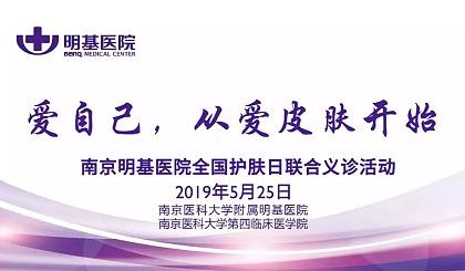 互动吧-5.25(周六)全国护肤日南京明基医院多学科联合义诊邀您参加!