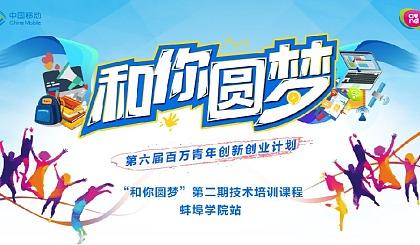 """互动吧-""""和你圆梦""""第二期技术培训课程(蚌埠学院站)"""