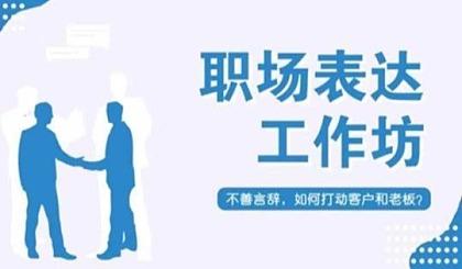 互动吧-北京场 12月22日 职场表达工作坊 | 业绩漂亮就能升职加薪?你想多了!