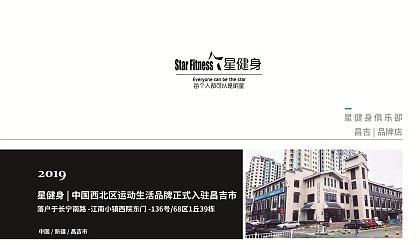 互动吧-星健身昌吉旗舰店 预售火爆开启