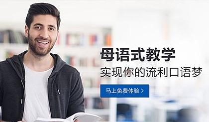 互动吧-北京英语培训,零基础英语口语,预约免费试听4~6人小班课