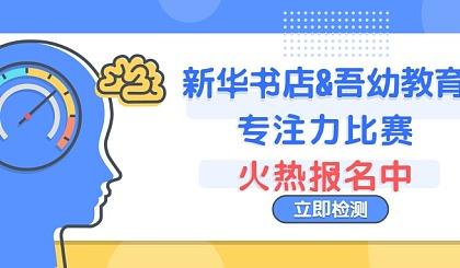 互动吧-【新华书店&吾幼教育】专注力比赛