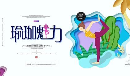 互动吧-庆祝新中国成立70周年  第三届千人瑜伽文化节暨中海航母健身嘉年华