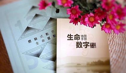 互动吧-2019年6月●广州●生命数字初级工作坊