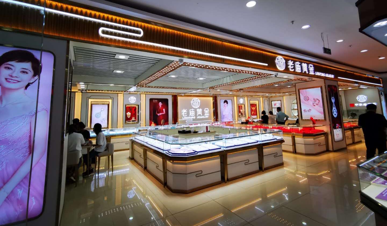 """""""金生有你 珠你幸福""""——老庙黄金昆区为一购物广场店重装开业"""