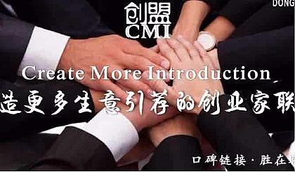 互动吧-创盟CMI南城分会商务早茶会