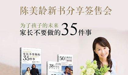 互动吧-《家长不要做的35件事》陈美龄北京签售会