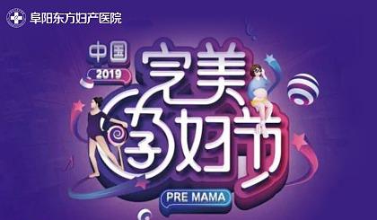 互动吧-10元报名【阜阳东方妇产医院】6.16中国完美孕妇节