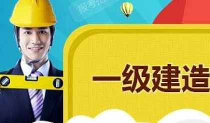 互动吧-上海一建培训、二建培训、消防工程师培训、BIM课
