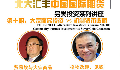 互动吧-北大汇丰中国国际期货另类投资系列讲座第十期:大宗商品 VS 机制银币