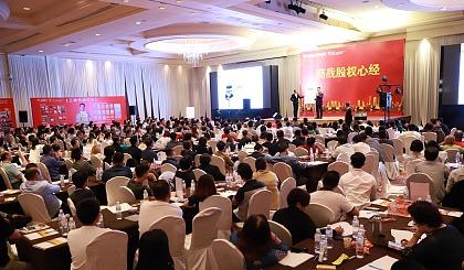 互动吧-臧其超(三藏股权)赤峰《创新商业模式、股权激励、股权设计》