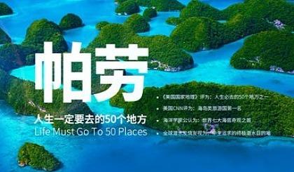 互动吧-人生必去的50个国家之——帕劳(10-12月国庆计划)
