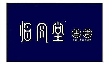 互动吧-【练字】1元练到暑假【临风堂书画院校庆】仅108名额手慢无!