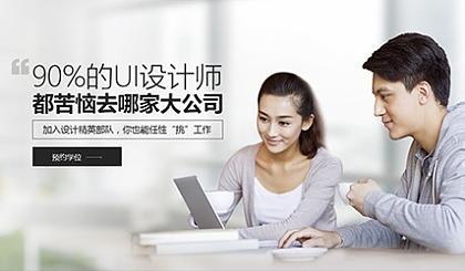 互动吧-大连UI设计培训,界面交互设计,平面设计 预约免费试听