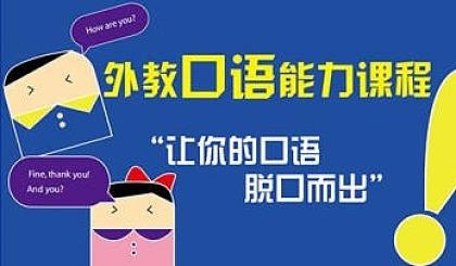 互动吧-大连零基础入门学习,纯外教英语培训学校