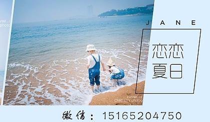 互动吧-青岛儿童摄影最新活动发布