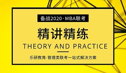 互动吧-备战2020●乐研教育MBA精讲精练